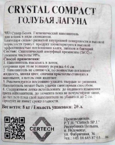 Наполнитель S.Benek CRYSTAL голубая лагуна 20 л. (8 кг.)