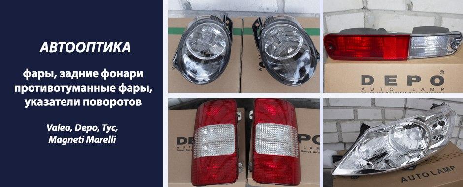 Новая оптика (противотуманные фары, задние фонари, основные фары). Производство Depo, Tyc, Valeo, MM/