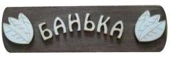 """Табличка для бани """"БАНЬКА"""" 25*7см Б-04"""