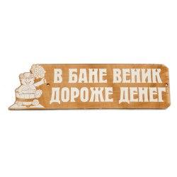 """Табличка для бани """"В бане веник дороже денег"""" Б-06 (резная)"""