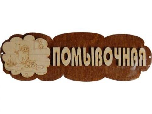 """Табличка для бани """"Помывочная"""" Б-32"""