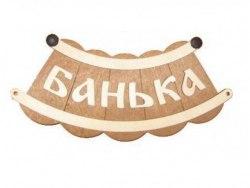 "Табличка для бани ""Банька шайка"" Б-25"