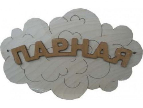 "Табличка для бани ""Парная - облако"" Б-35"