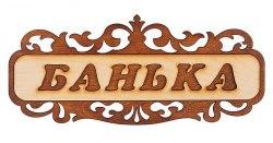 """Табличка для бани """"Банька ажурная"""" Б-303"""