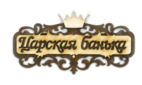 """Табличка для бани """"Царская банька"""" с короной Б-318"""