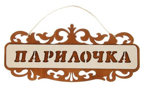 """Табличка для бани """"Парилочка"""" Б-306"""