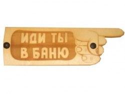 """Табличка """"Иди ты в баню"""" гравированная БГ-37"""