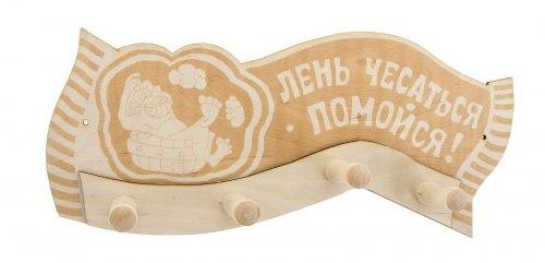 """Крючок на планке """"Лень чесаться - помойся"""" ВГ-41"""