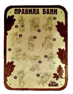 """Панно """"Правила бани"""" 26-36см П-1"""
