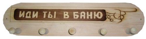 """Крючок на планке """"Иди ты в баню"""" ВГ-24"""
