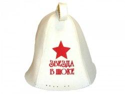 Шапка для бани и сауны «Звезда в шоке» (войлок) OBSI БВ048