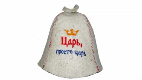 Шапка для бани и сауны с вышивкой Царь просто царь OBSI 131033