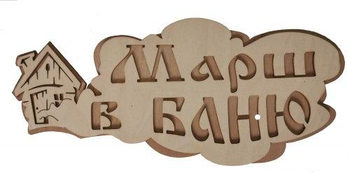 "Табл. 2-слойная ""Марш в баню"" 310*130 МДФ Т-49"