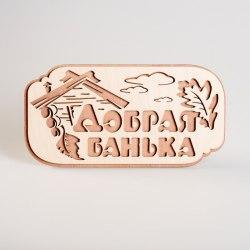 "Табличка 2-слойная ""Добрая банька"" МДФ Т-53"