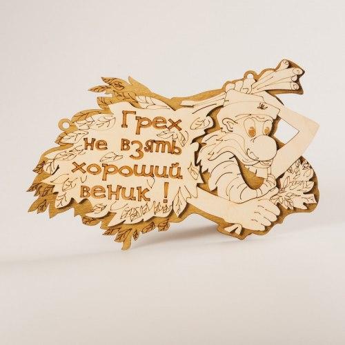 """Табличка 2-слойная """"Грех не взять хороший веник"""" МДФ Т-54"""