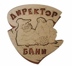 """Табличка 2-слойная """"Директор бани"""" МДФ Т-56"""