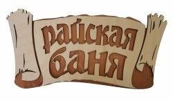 """Табличка 2-слойная """"Райская баня (береста)"""" МДФ Т-63"""
