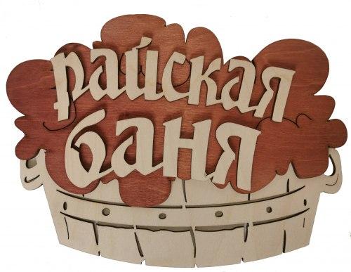 """Табличка 2-слойная """"Райская баня (тазик)"""" МДФ Т-64"""