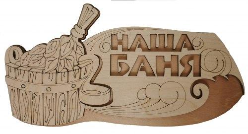 "Табличка 2-слойная ""наша баня"" МДФ"