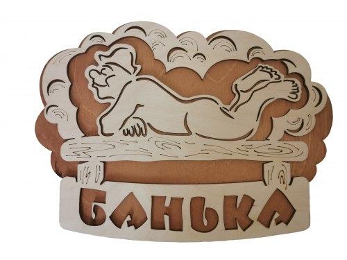 """Табличка 2-слойная """"Банька полок"""" МДФ"""