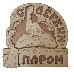 """Табличка 2-слойная """"С легким паром (овал)"""" МДФ"""