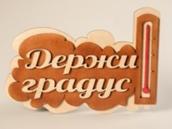 """Табличка 2-слойная """"Держи градус"""" МДФ"""