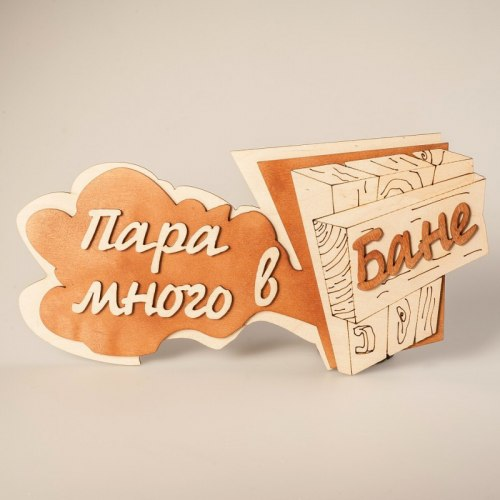 """Табличка 2-слойная """"Пар из проема"""" МДФ Т-78"""