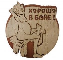 """Табличка 2-слойная """"Хорошо в бане"""" МДФ Т-82"""
