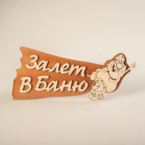 """Табличка 2-слойная """"Залет в баню"""" МДФ Т-83"""