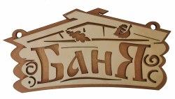 "Табличка 2-слойная ""Баня"" домик 260*220 МДФ Т-86"