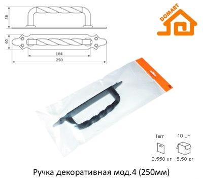 Ручка декоративная ДОМАРТ 4 (250мм)