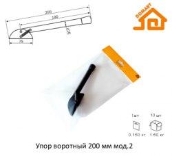 Упор воротный ДОМАРТ 200мм мод2
