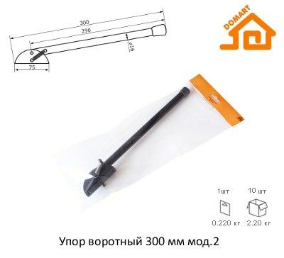 Упор воротный ДОМАРТ 300мм мод2