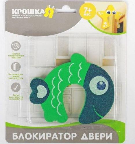 Блокиратор двери Рыбка Крошка Я 2303159