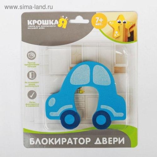 "Блокиратор двери ""Машинка"" 2303164"
