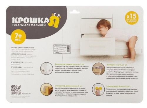 Набор блокираторов для детской безопасности, 15 предметов, МИКС 2598206