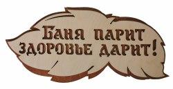 """Табличка 2-слойная """"Баня парит здоровье дарит"""" МДФ"""