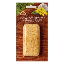 Соляной брикет с эфирным маслом иланг-иланга 0.2кг Соляная баня