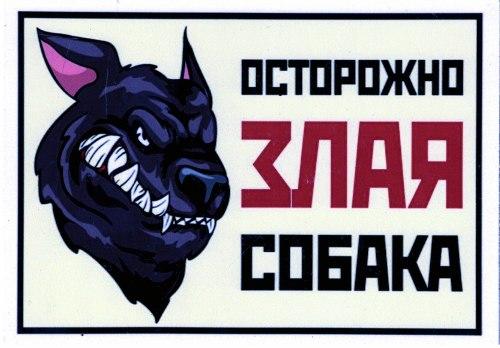 "Табличка А5 пластик ""Осторожно злая собака"" №1"