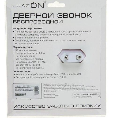 Беспроводной дверной звонок LuazON LZDV-04, от 220 В, микс