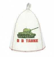 """Шапка банная принт """"Я в танке"""" войлок Б40267"""