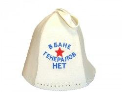 Шапка для бани и сауны «В бане генералов нет» (войлок) OBSI БВ047