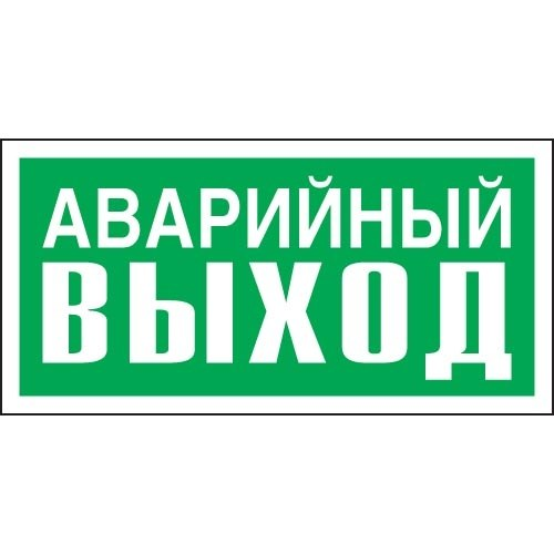 "Знак ""Аварийный выход"" 200*100мм Е24"