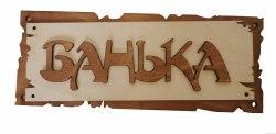 "Табличка 3-хслойная ""Банька"" МДФ"