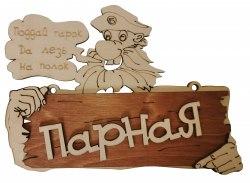 "Табличка 2-слойная ""Парная"" (дед) МДФ"