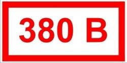Знак 380В Т15 пленка