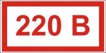 Знак 220В Т16 пленка