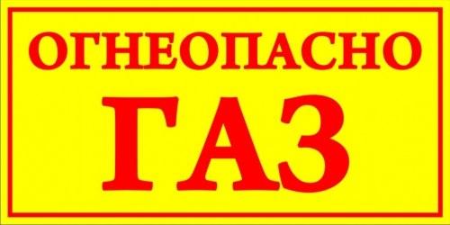 "Знак ""Огнеопасно! Газ"" 200*100мм Т37"