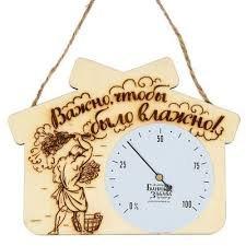 """Гигрометр для бани """"Важно, чтобы было влажно"""" Добропаровъ 1269306"""