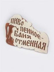 """Табличка 2-слойная """"Пиво пенное баня отменная"""" 290*170 МДФ"""
